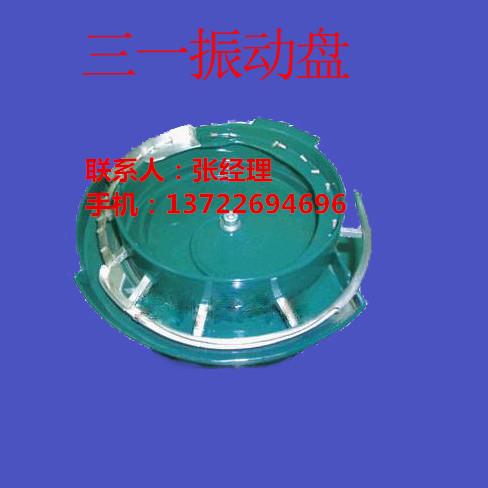 浙江定做【三一】塑料振动盘+平乡批发价格