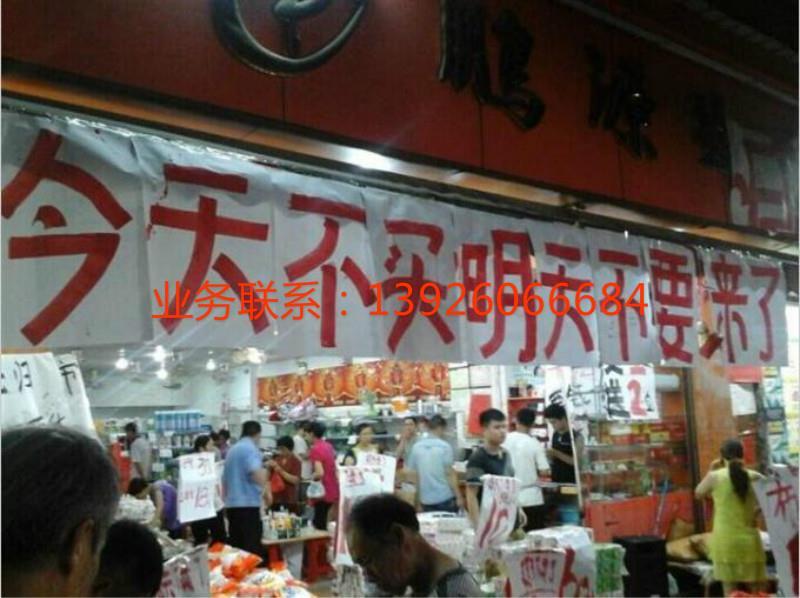 广州超市清货,专业的商场承包公司推荐