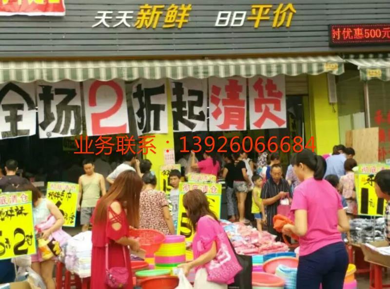福源清货_信誉好的商场承包公司|珠海超市清货