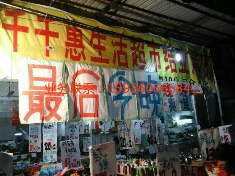 广州较好的商场承包|广州白云金沙街专业清货公司