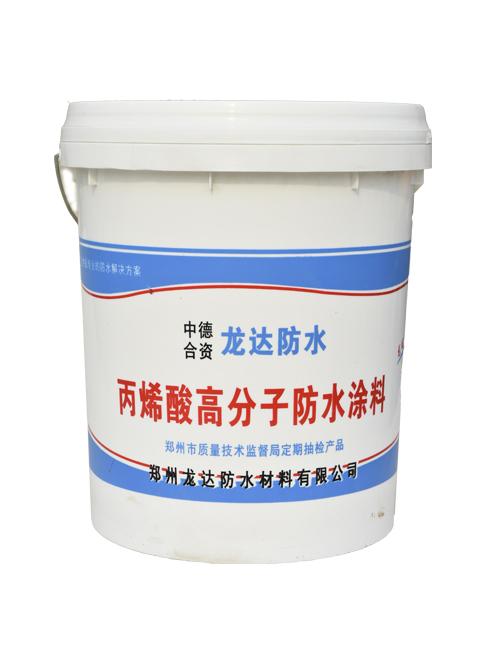 青海防水材料价格-效果好的丙烯酸高分子防水涂料找龙达防水