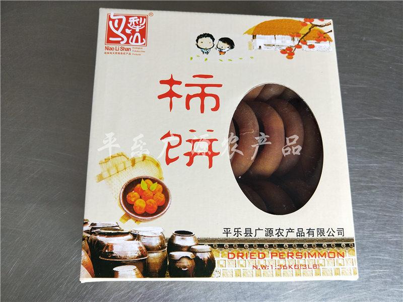 桂林哪里恭城柿饼价格便宜——恭城柿饼