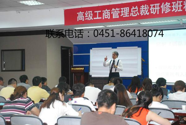 选教育咨询,就找哈尔滨工大总裁班,优质的教育咨询