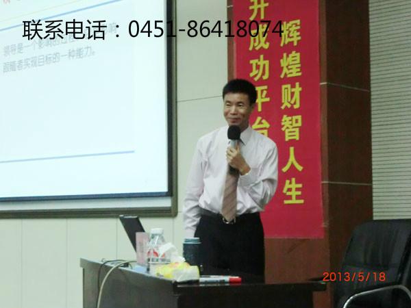 哈尔滨工大总裁班_靠谱的教育咨询公司|怎么管理好员工