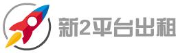 广东快乐十分网投出租-重庆时时系统出租