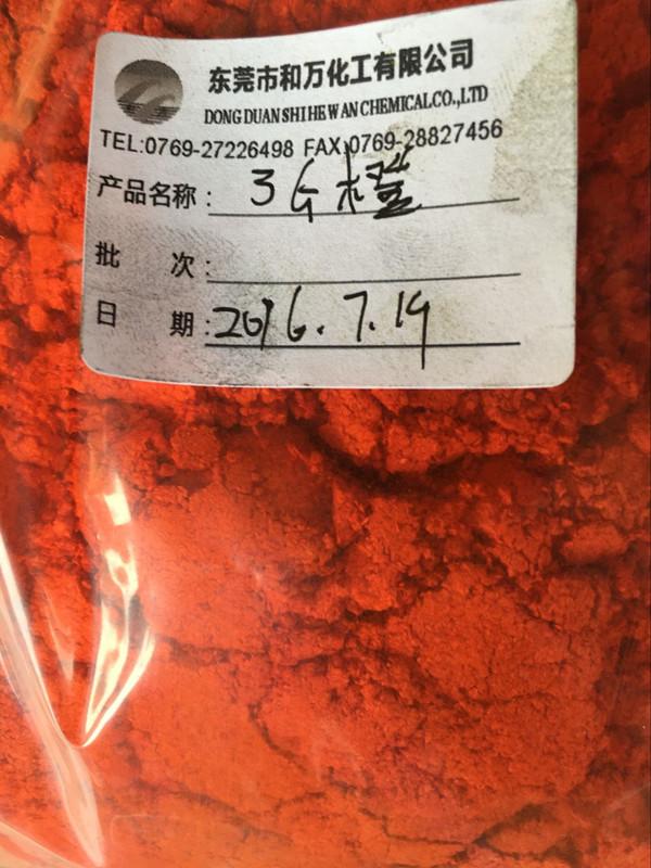 3G橙讯息_【质优价廉】价位合理的油溶染料3G透明橙供应