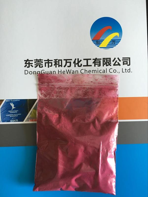 汕尾油溶染料荧光5B红|信誉好的油溶染料荧光红5B哪里有卖