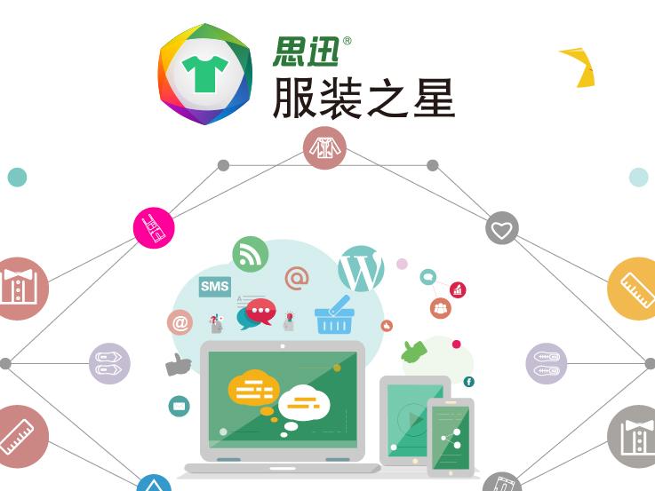 唐山专卖店用软件-软件优选拓步优科技