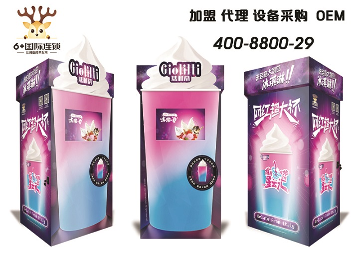 小型冰淇淋机器加盟哪家好高端品质性能高自助冰激凌机