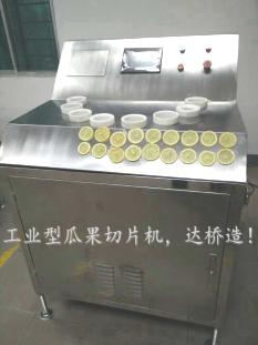 果粒石榴分离机出售-哪里能买到耐用的工业型橙子切片机