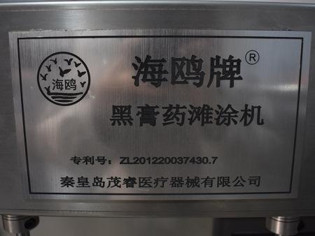海鸥牌膏药机公司_河北可靠的膏药机供应商是哪家
