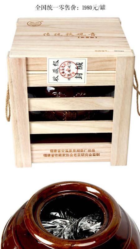 信誉好的传统铁观音_供应泉州物超所值的安溪铁观音瓷罐装