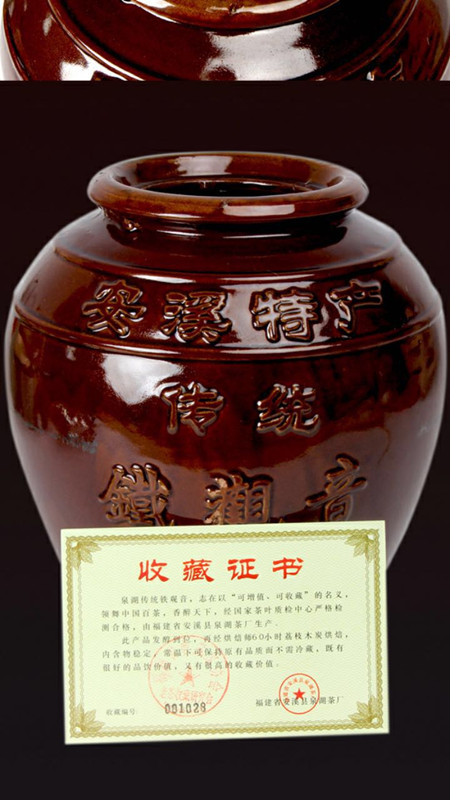 南平茶叶_口碑好的安溪铁观音瓷罐装供销
