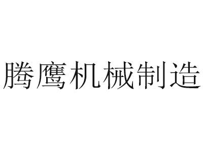 張家港市騰鷹機械制造有限公司