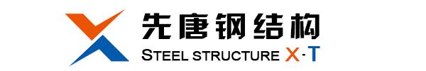 烟台先唐钢结构有限公司