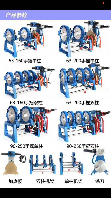 PE焊管機-性能可靠的PE對接機焊接機在哪買