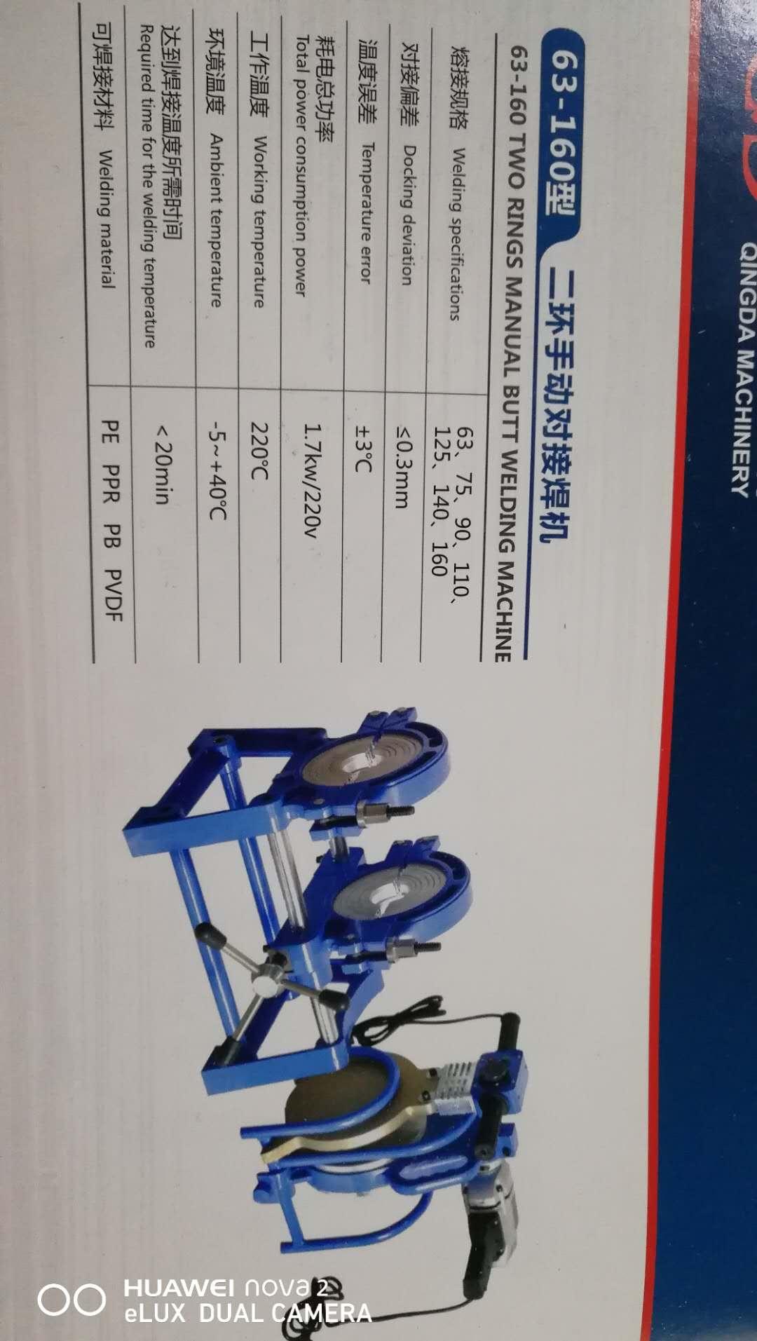 湖南PE热熔机-为您推荐超实惠的PE对接机焊接机
