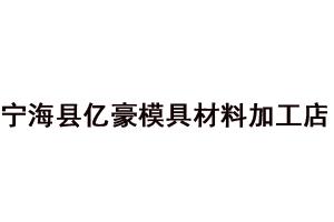 宁海县亿豪模具材料加工店