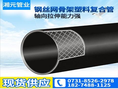 钢丝网骨架塑料管