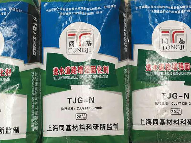 透水混凝土增强固化剂的价格范围如何,优质透水混凝土增强剂