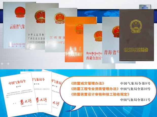 防雷检测减灾管理哪家好|中国气象局部门规章提出防雷检测减灾管理办法咨询
