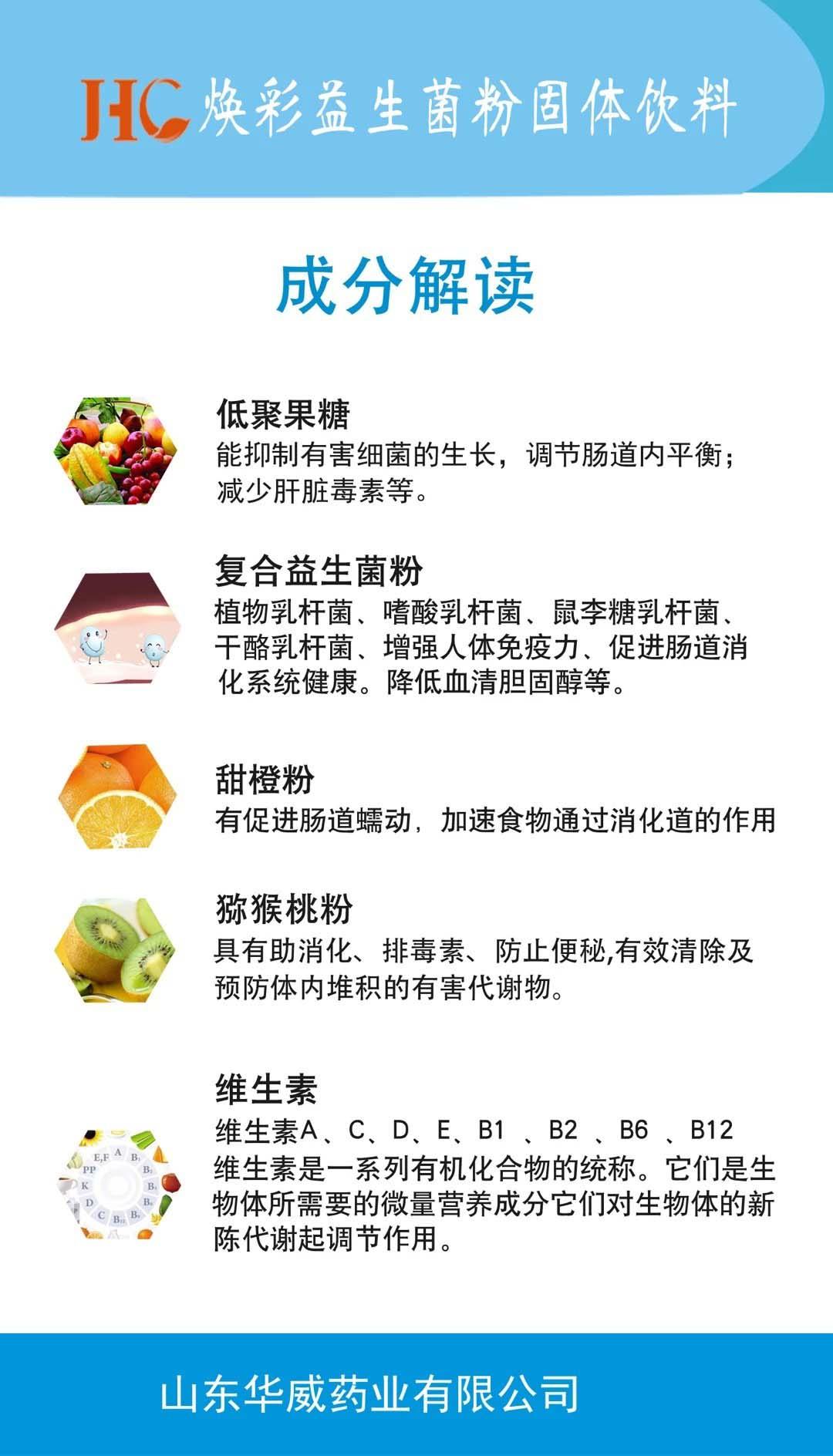 煙臺報價合理的Hc煥彩益生菌粉銷售_保健品哪里買