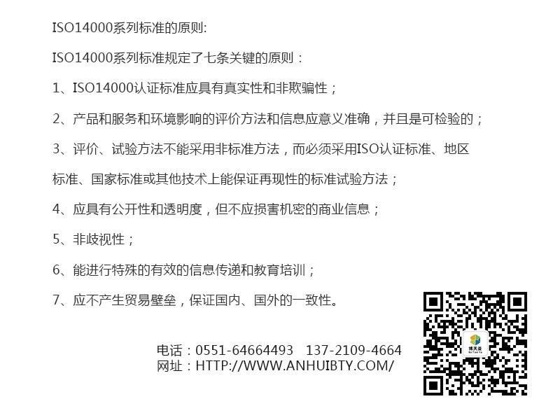 靠谱的ISO14001认证公司是哪家-马鞍山ISO14001认证渠道