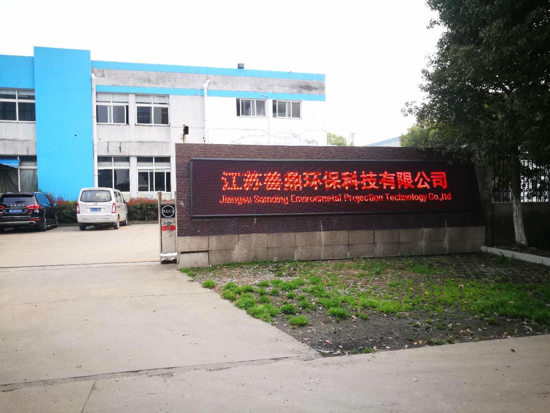 耐用的廢水處理設備供應,蘇州噴漆廢水