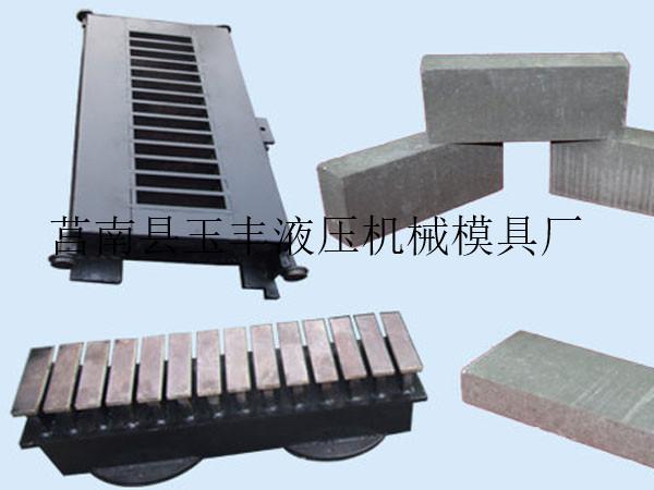臨沂哪里有做路面磚的機器-莒南玉豐液壓模具路沿彩磚機生產廠