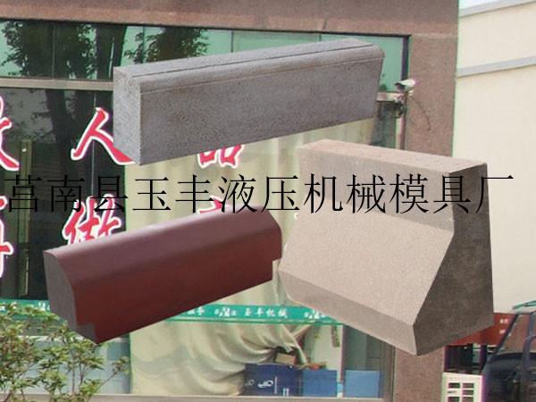 西藏哪里有做草坪磚的機器_報價合理的路沿石機,莒南玉豐液壓模具傾力推薦