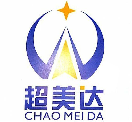 新化縣新園電子陶瓷有限公司