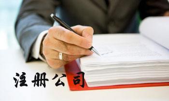 注冊公司公司_有信譽度的注冊公司就是中信隆財務管理
