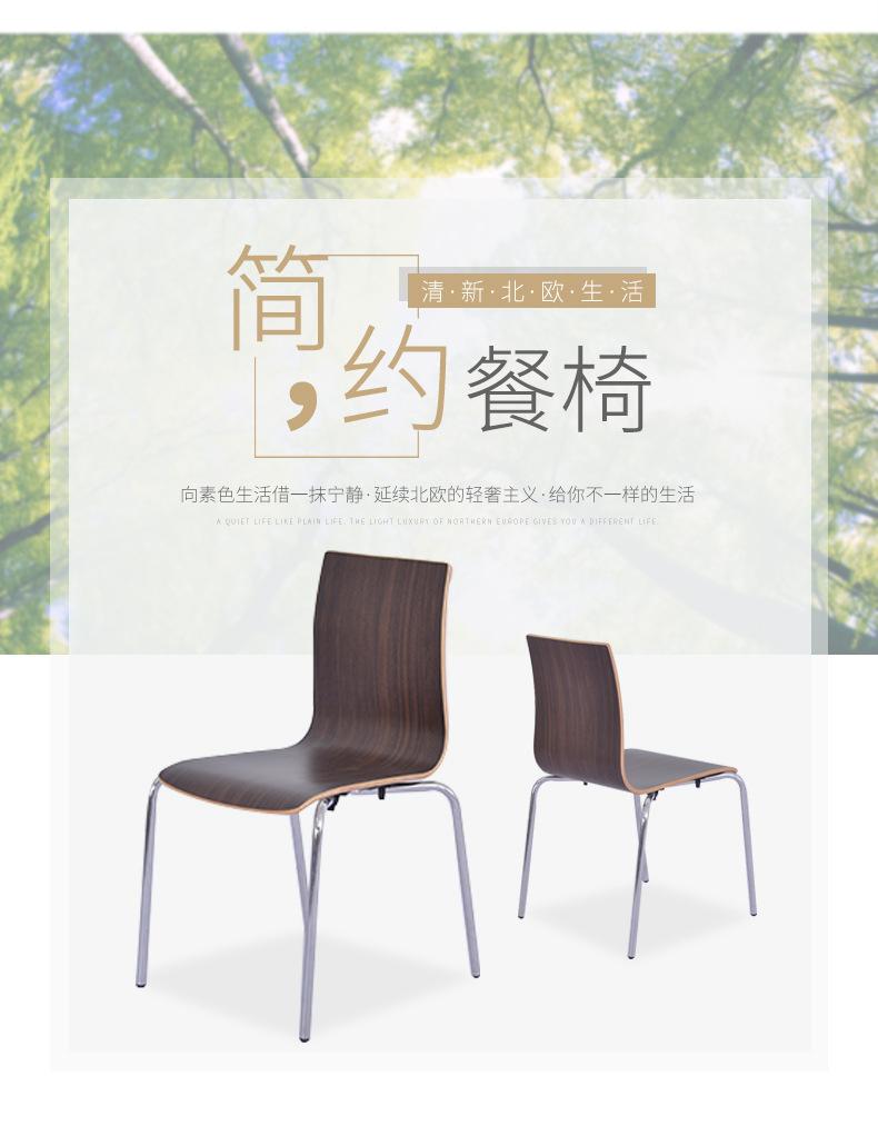 弯曲木椅子
