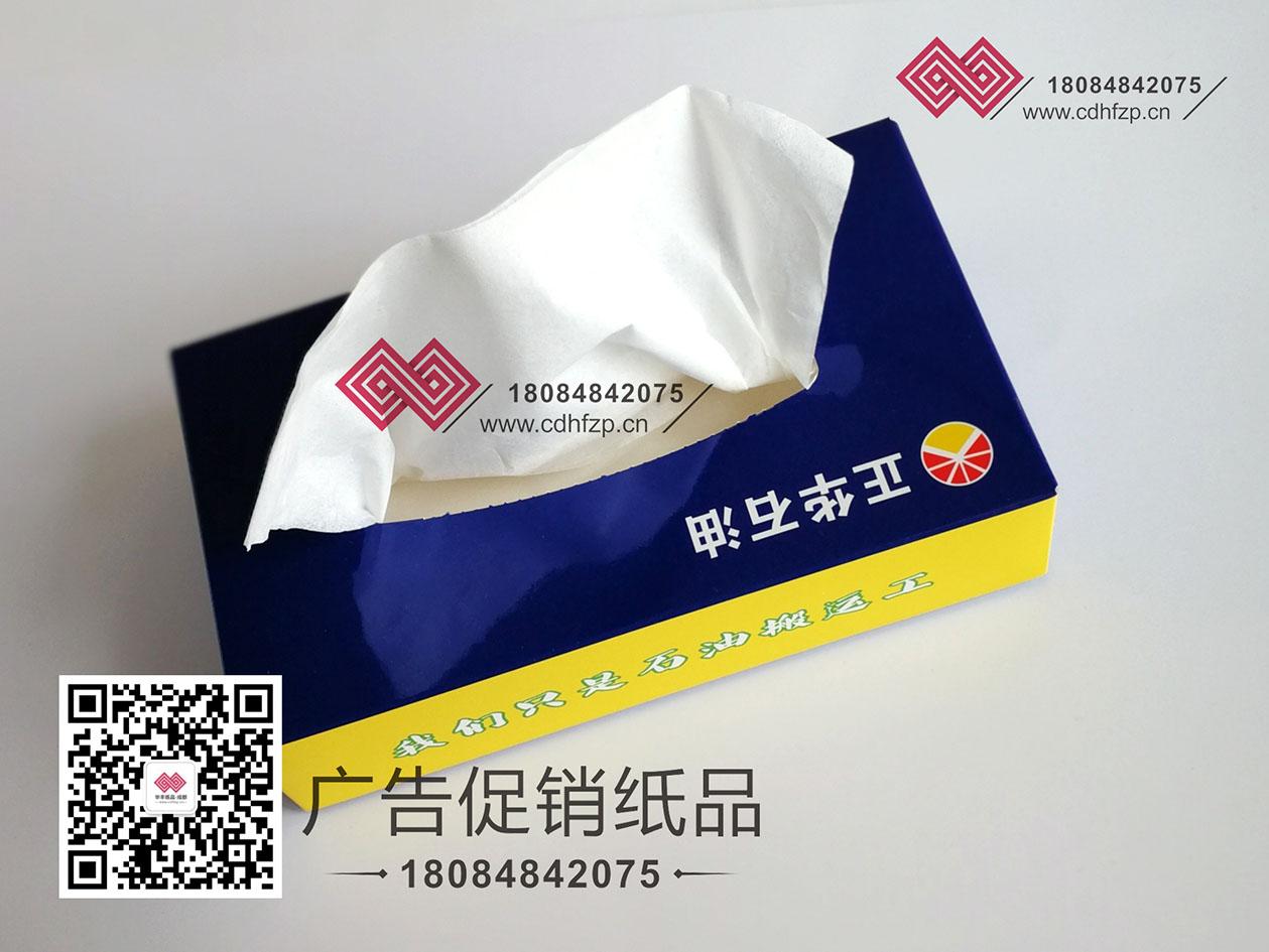 劃算的廣告抽紙_四川加油站促銷禮品紙巾專業優質供應商????