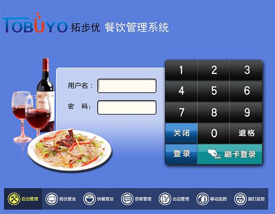 唐山博优软件代理|拓步优科技有品质的餐饮专卖软件供应