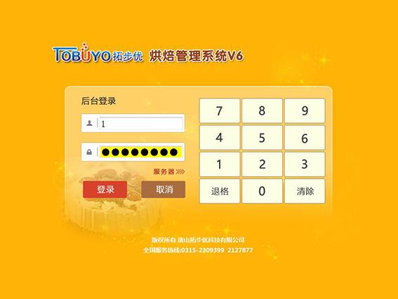 唐山酒店软件-唐山专业餐饮专卖软件供应