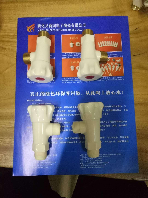娄底优质陶瓷水龙头供应商 重庆陶瓷角阀