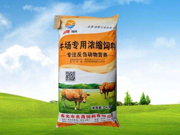 来名晟饲料,买高性价牛羊饲料-浓缩料供应
