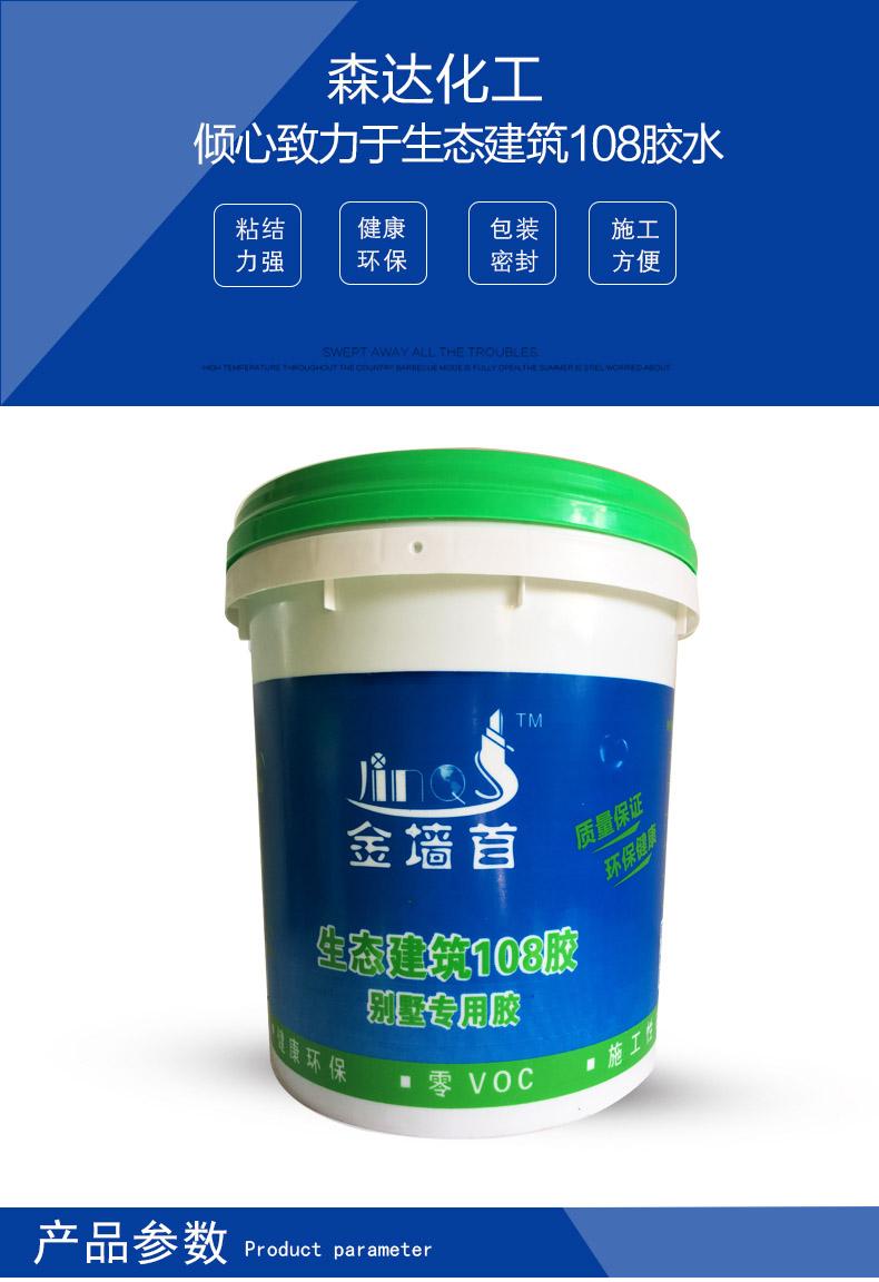 江西品质好的金墙首生态建筑胶水系列批销 竹炭环保胶水代理加盟