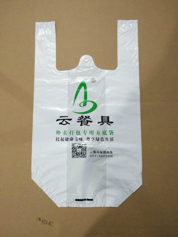 新型方底的背心袋 自立拉链袋厂家