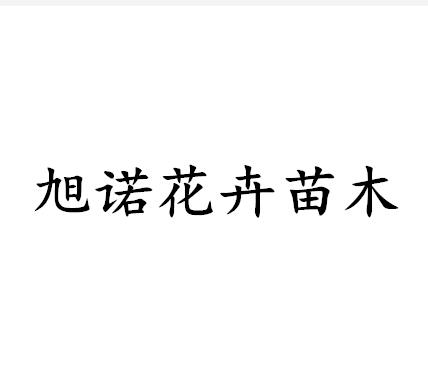 青州市旭诺花卉苗木有限公司