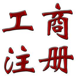 上海有口碑的工商注册推荐-有口碑的注册公司