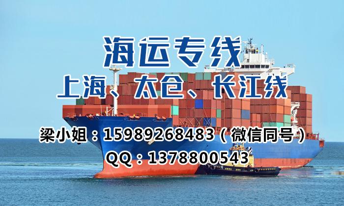 找国内海陆联合运输优选广州市开洋物流——运输代理公司
