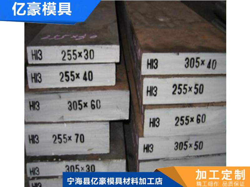 塑胶模具钢材・供应商-塑胶模具钢材生产厂家就找亿豪模具材料