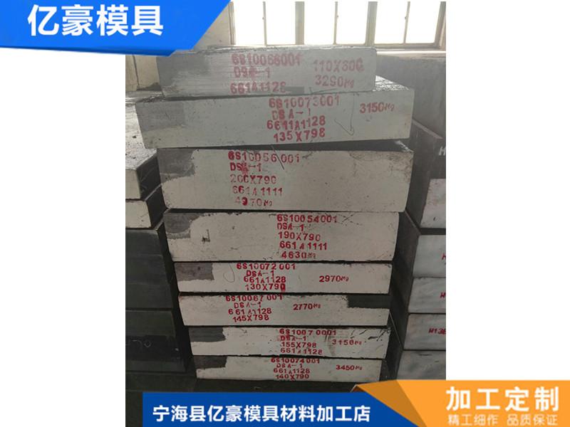 抛shoumo具钢材|专ye的mo具钢材生产厂家在宁波