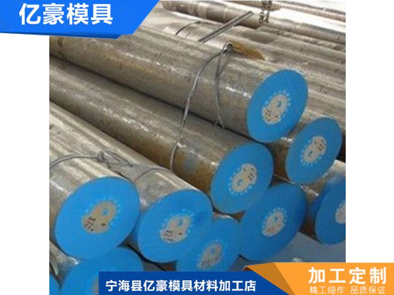 中國模具鋼_供應億豪模具材料高質量的模具鋼