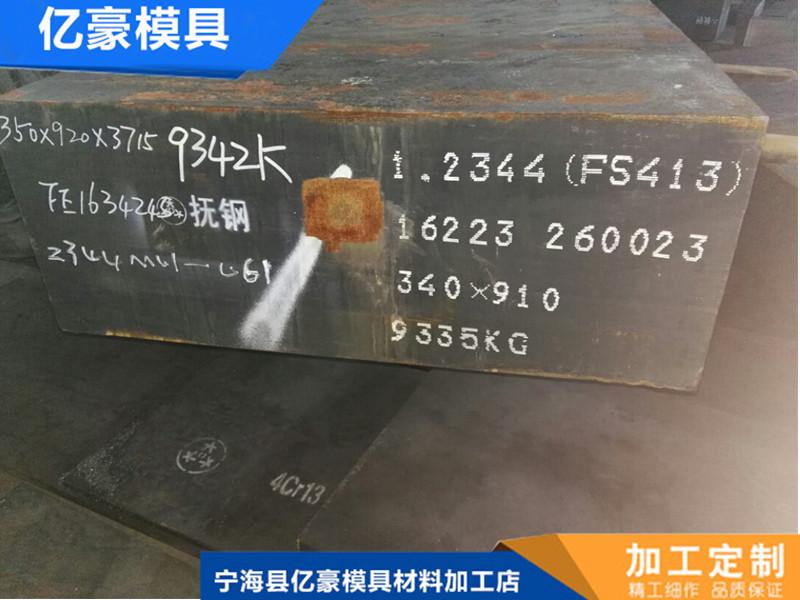 江苏细shui口|买冷作模具钢就来亿豪模具材料