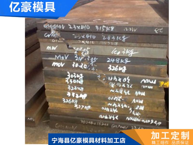 浙江標準模架批發-億豪模具材料專業供應冷作模具鋼