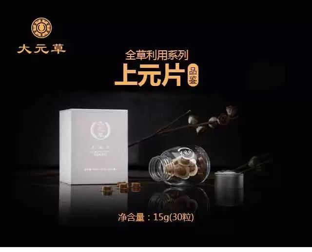 大元堂国医馆品牌 漳州三高调整