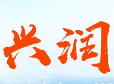 青州市兴润水处理设备有限公司